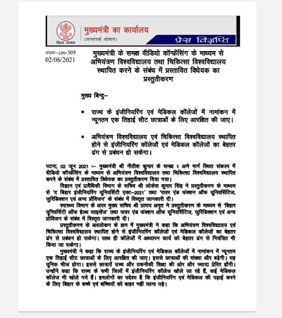 Bihar Reservation News