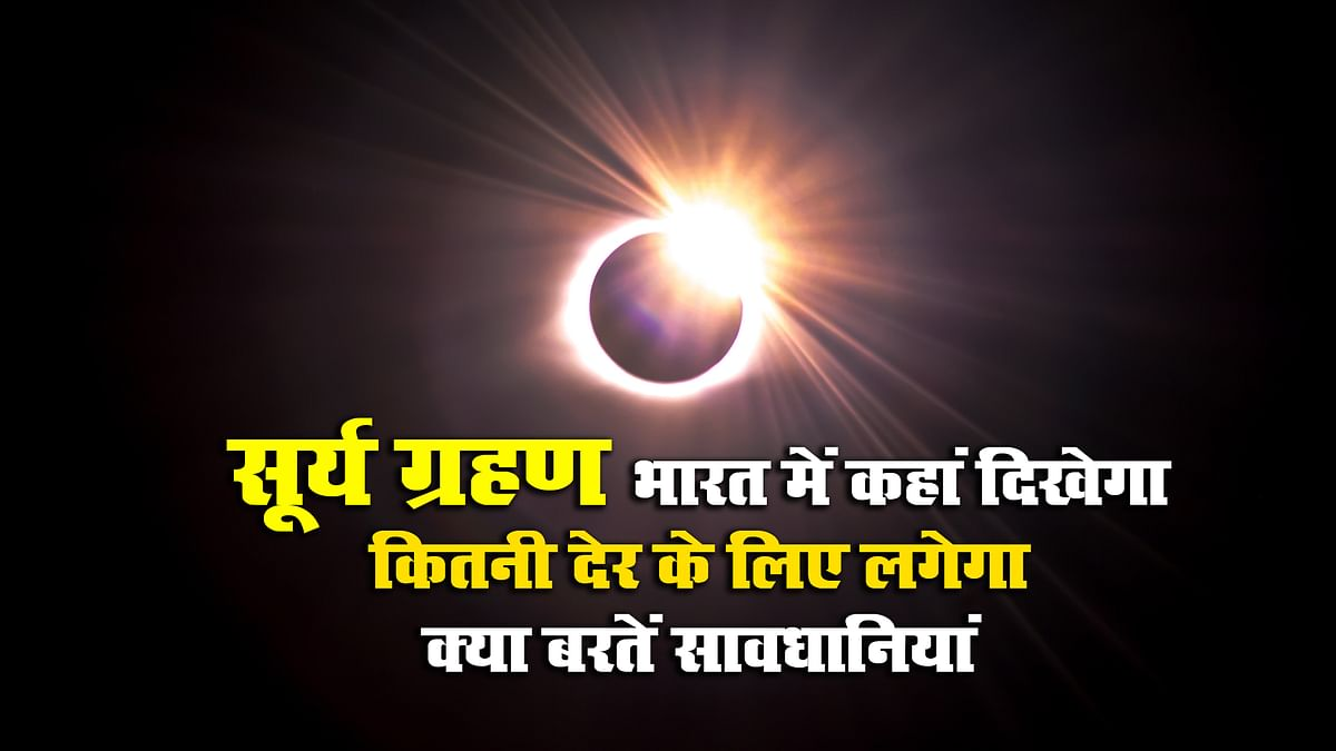 Surya Grahan 2021 In India Date And Time: कुल 5 घंटे के लिए लगेगा सूर्य ग्रहण, भारत के इन हिस्सो में दिखेगा, जानें ग्रहण से पहले और बाद में क्या बरतें सावधानी