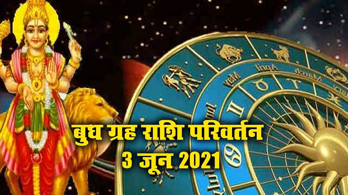 Budh Gochar 2021: आज वृषभ में हुआ बुध का राशि परिवर्तन, मेष, सिंह, कन्या समेत इन 5 राशिफल वालों का बदलेगा भाग्य, तरक्की के योग
