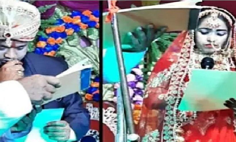 ना पंडित न मंत्र, बिहार में विधायक ने संविधान की शपथ दिलाकर संपन्न करायी अनोखी शादी