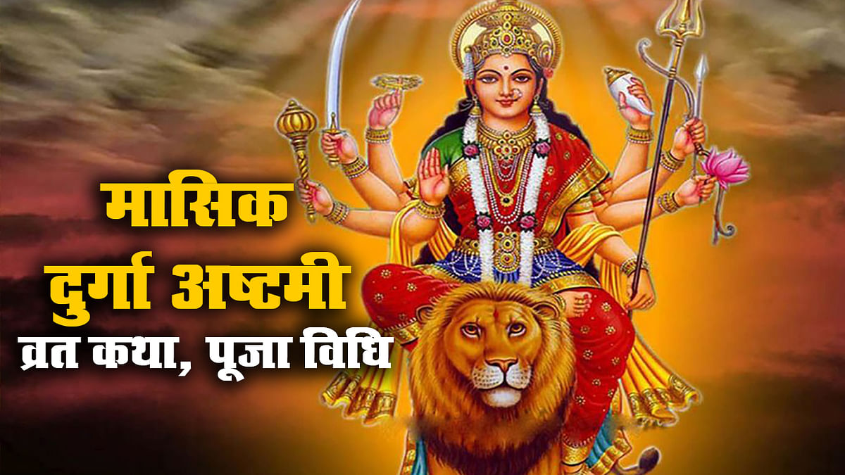 Masik Durga Ashtami 2021: मासिक दुर्गा अष्टमी व्रत कल, जानें शुभ मुहूर्त, मां दुर्गा की पूजा विधि, व्रत कथा समेत महत्व व मान्यताएं