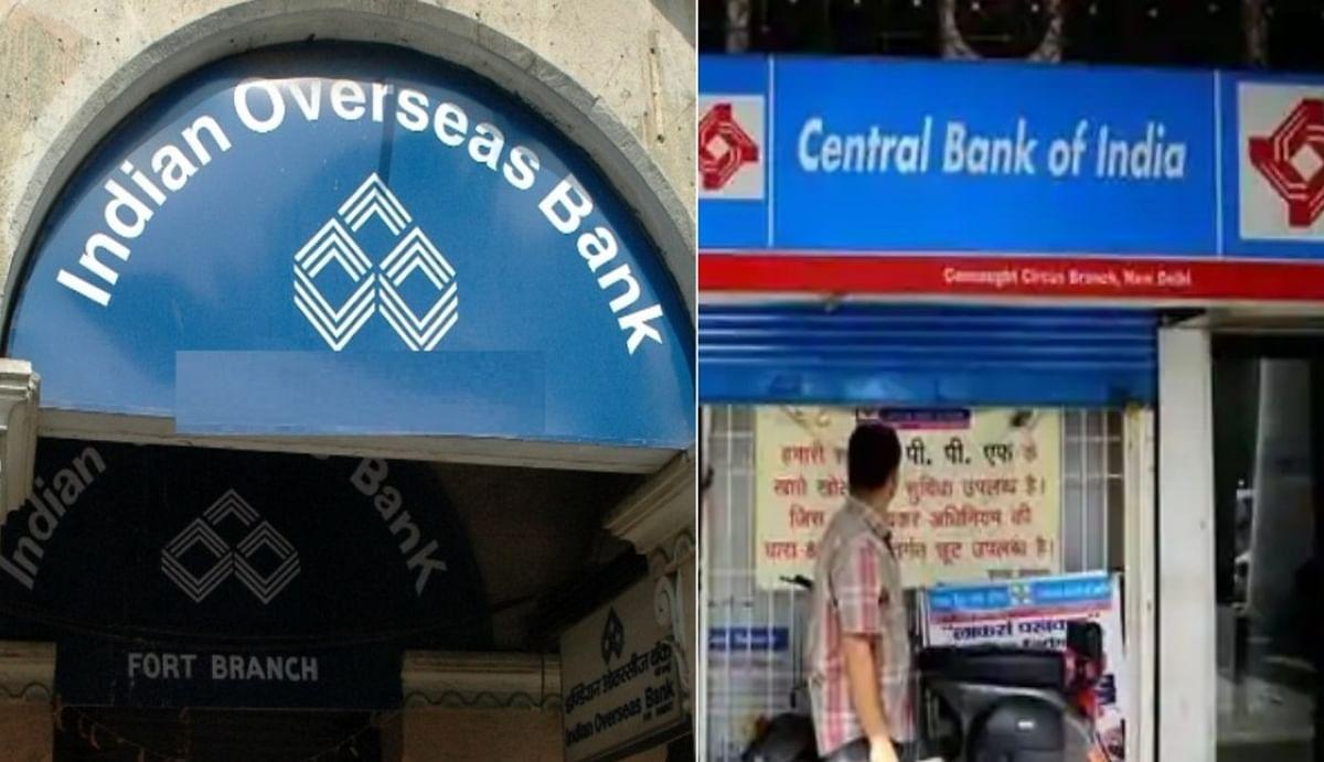 सेंट्रल बैंक ऑफ इंडिया और इंडियन ओवरसीज बैंक का होगा निजीकरण, हिस्सेदारी बिक्री पर सरकार ने लगाई मुहर