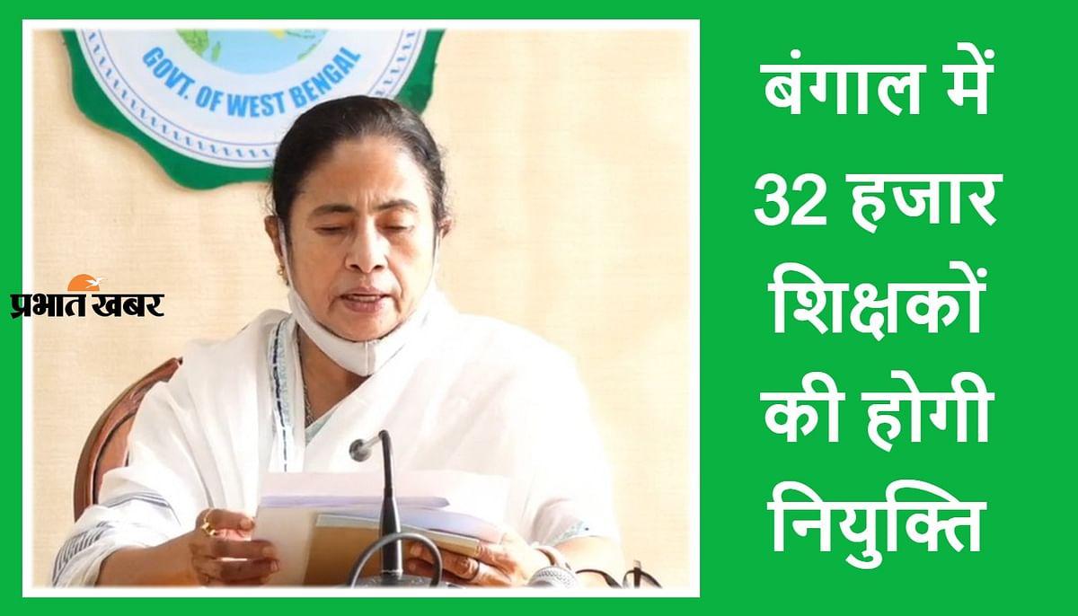 Sarkari Naukri: दुर्गा पूजा से पहले बंगाल में 24,500 शिक्षकों को सरकारी नौकरी, 7,500 को मार्च तक मिलेगा नियुक्ति पत्र, ममता की बड़ी घोषणा