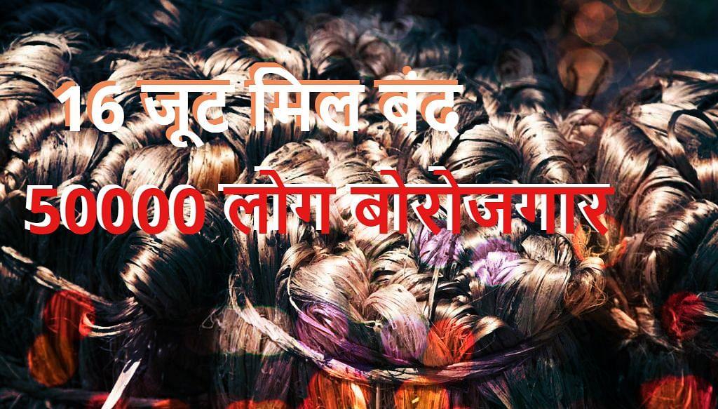 25 जून के बाद कच्चे जूट का स्टॉक नहीं रख पायेंगे बंगाल के व्यापारी, जानें पूरा मामला