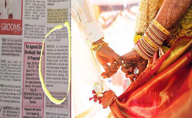 लड़की को चाहिए ऐसा लड़का जो हो मालामाल और नहीं लेता हो खर्राटे, Viral हुआ ये शादी का विज्ञापन