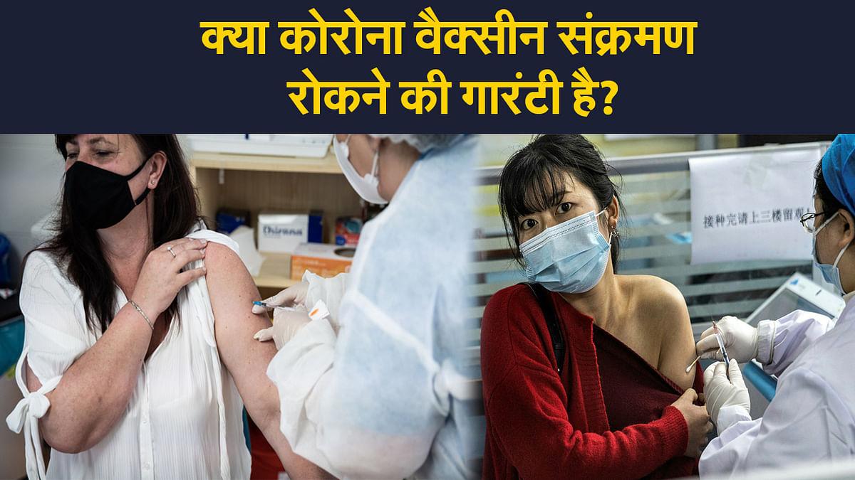 वैक्सीनेशन करवा चुके देशों में क्या कोरोना संक्रमण के नहीं मिल रहे मामले?