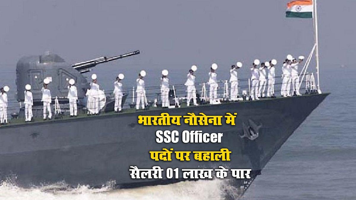 Sarkari Naukri 2021: भारतीय नौसेना में SSC Officer के पदों पर ऐसे करें ऑनलाइन आवेदन, सैलरी 01 लाख के पार, जानें योग्यता, आवेदन शुल्क व पदों का विवरण