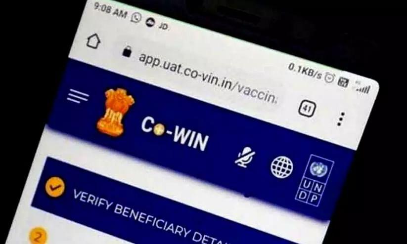 Cowin पोर्टल ने पेश किया API, अब दूसरों के वैक्सीनेशन की भी तुरंत मिलेगी जानकारी