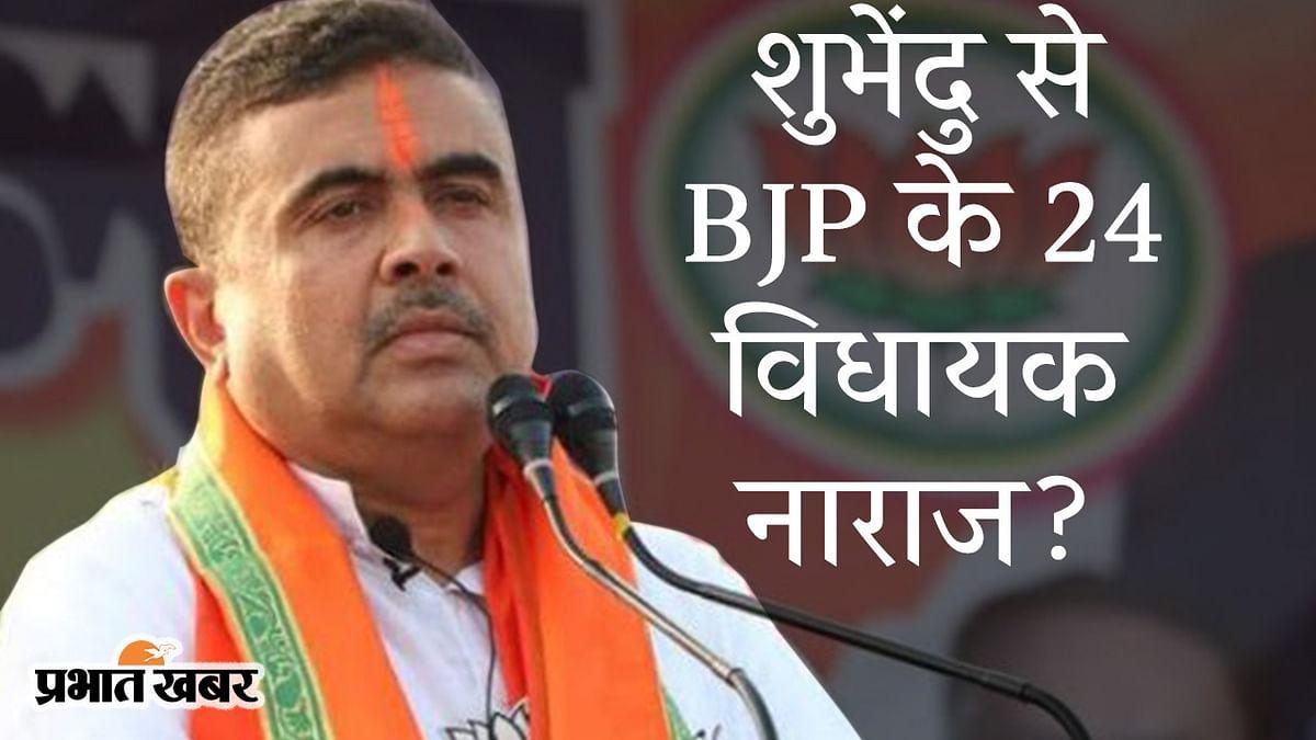 शुभेंदु से BJP के 24 विधायक 'नाराज', बंगाल में सियासी कयासों के बीच नेता प्रतिपक्ष कहां खड़े हैं?