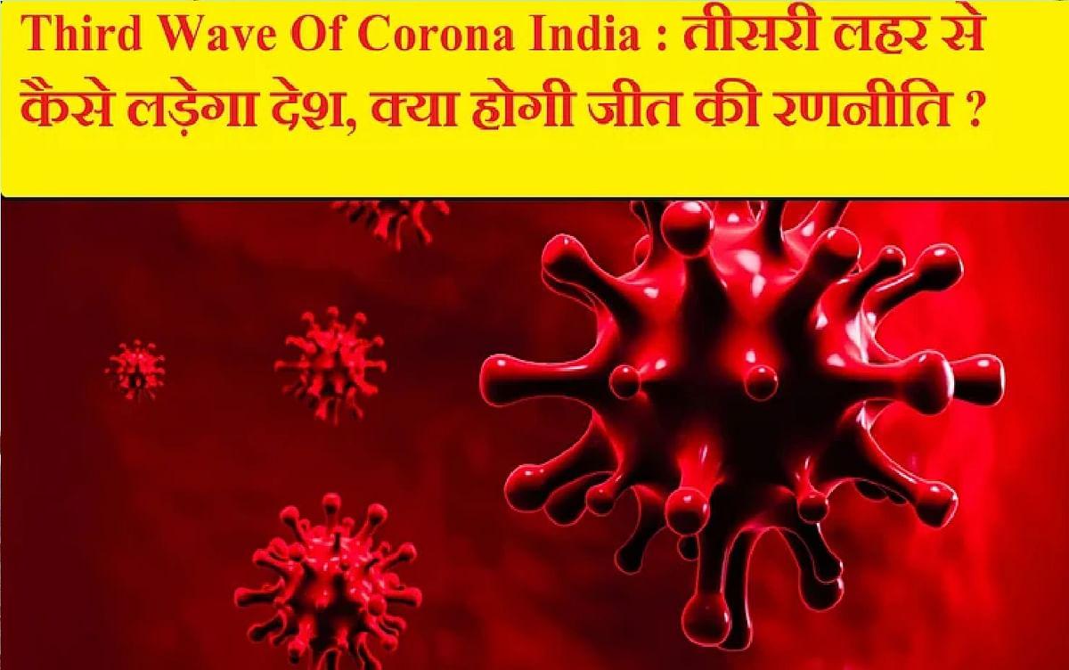 Third Wave Of Corona : कोरोना से लड़ने के लिए बच्चों को कौन सी दवा दें कौन सी ना दें ?