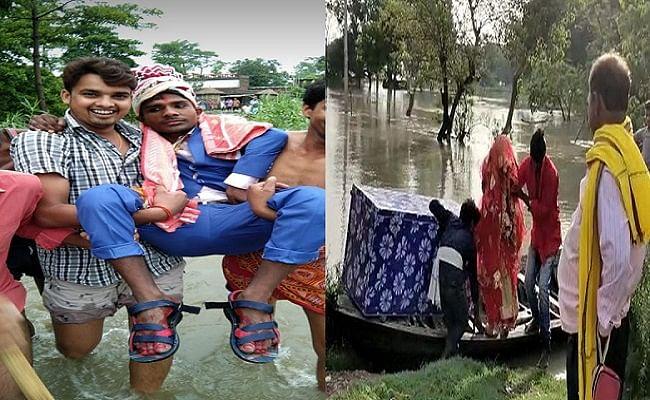 Bihar Flood Effect: गोद में दूल्हा तो नाव पर विदा हुई दूल्हन, बिहार के गांवों में विवाह के लिए आफत बनी बाढ़