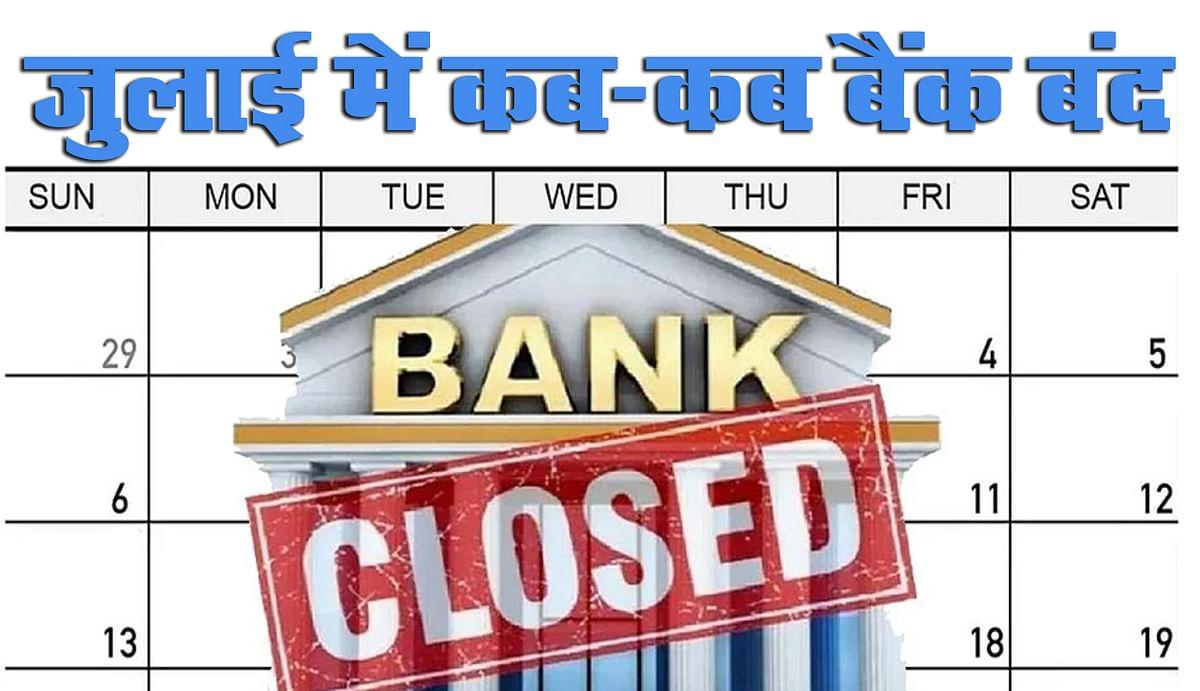 Bank Holidays July 2021: 12 जुलाई से शुरू होगा बैंक की छुट्टियों का दौर, इस माह बकरीद, रथयात्रा जैसे कई पर्व-त्योहार, जानें सभी डेट, पहले ही निपटा लें काम