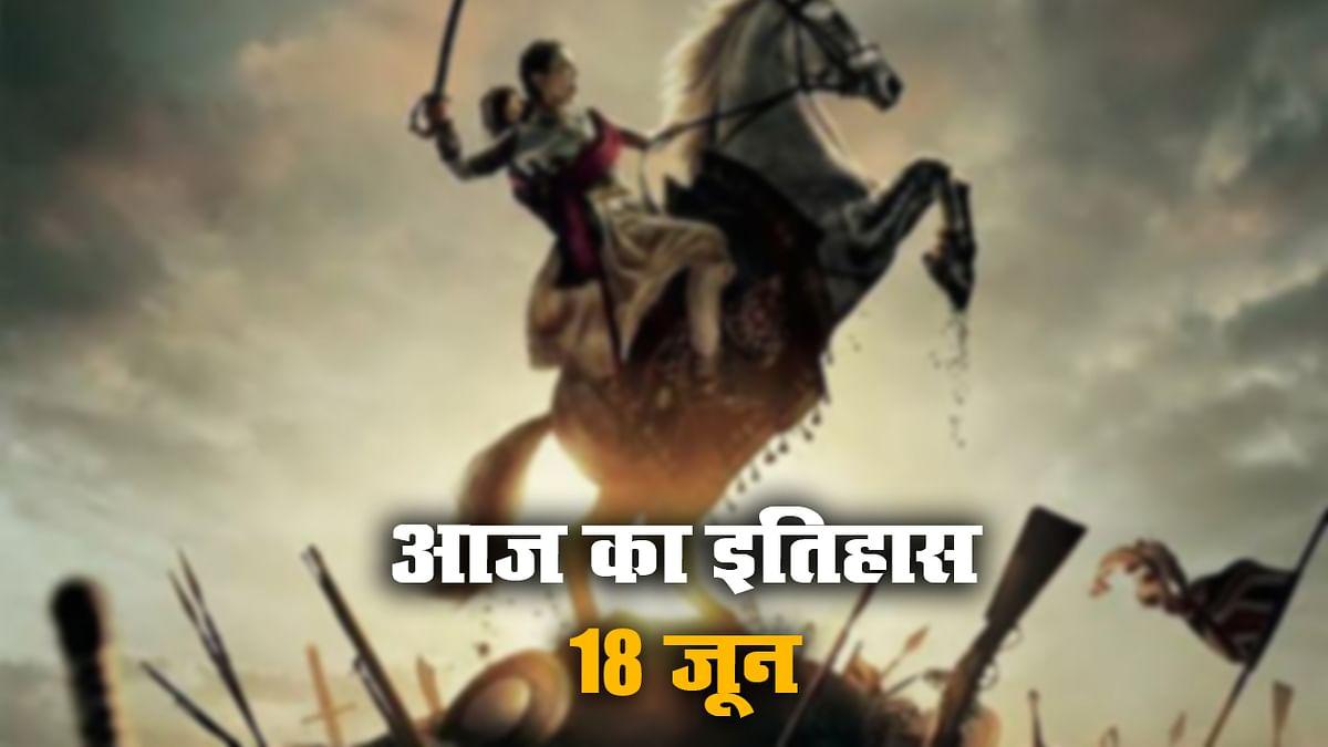 Aaj Ka Itihas, 18 June: अंग्रेजों से लड़ते हुए झांसी की रानी लक्ष्मीबाई ने आज ही गंवायी थी जान, गोवा को आजाद कराने के लिए लोहिया ने छेड़ा आंदोलन