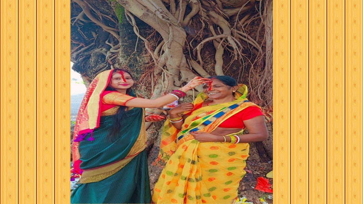 Vat Savitri Vrat 2021 : कोल्हान के सरायकेला- खरसावां में सोलह शृंगार कर सुहागिन महिलाओं ने की वट सावित्री का व्रत, मांगी पति की लंबी उम्र