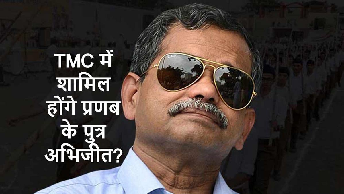 पूर्व राष्ट्रपति प्रणब मुखर्जी के पुत्र अभिजीत ने तृणमूल में शामिल होने पर कही ये बात