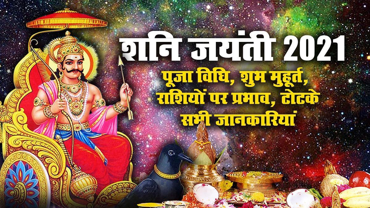 Shani Jayanti 2021 Puja Vidhi, Timing, LIVE: शनि जयंती पर कैसे करें पूजा, जानें किन राशियों पर ये मेहरबान, किनपर पड़ेगा बुरा प्रभाव, देखें टोटके, उपाय
