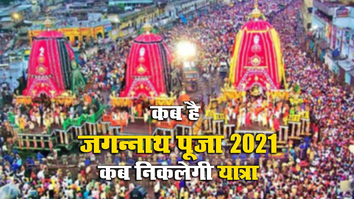 Shree Jagannatha Rath Yatra 2021: श्रद्धालुओं के लिए कब खुलेंगे मंदिर के कपाट, कोविड नियमों के बीच निकलेगी भगवान जगन्नाथ रथयात्रा, जानें रथ यात्रा का पूरा शिड्यूल