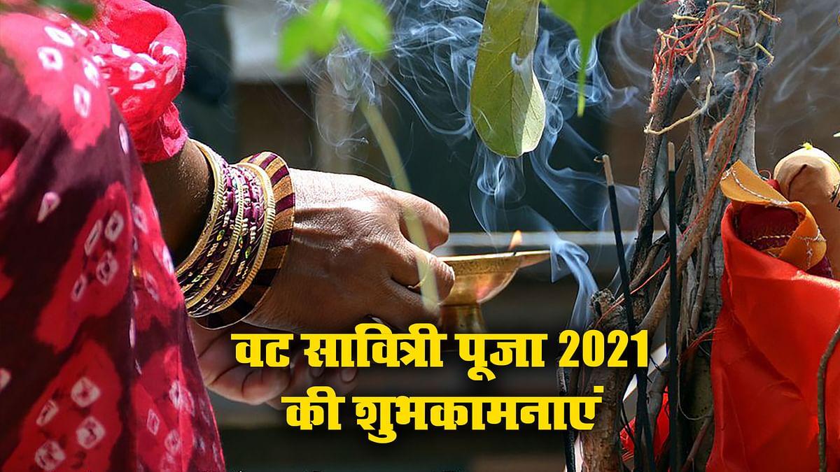 Happy Vat Savitri 2021 Wishes, Images, Quotes, Status: आज मुझे आपका खास इतंजार है, आपकी लंबी उम्र की मुझे दरकार है...यहां से भेजें वट सावित्री पूजा की एक से बढ़कर शुभकामनाएं