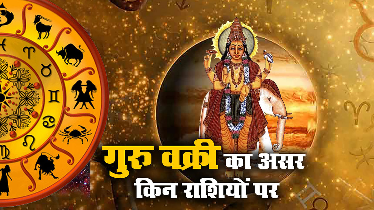 Guru Vakri 2021 Effects: आज गुरु वक्री होंगे कुंभ राशि में, मेष, मिथुन, सिंह, धनु समेत इन राशि वालों की बढ़ेगी परेशानियां