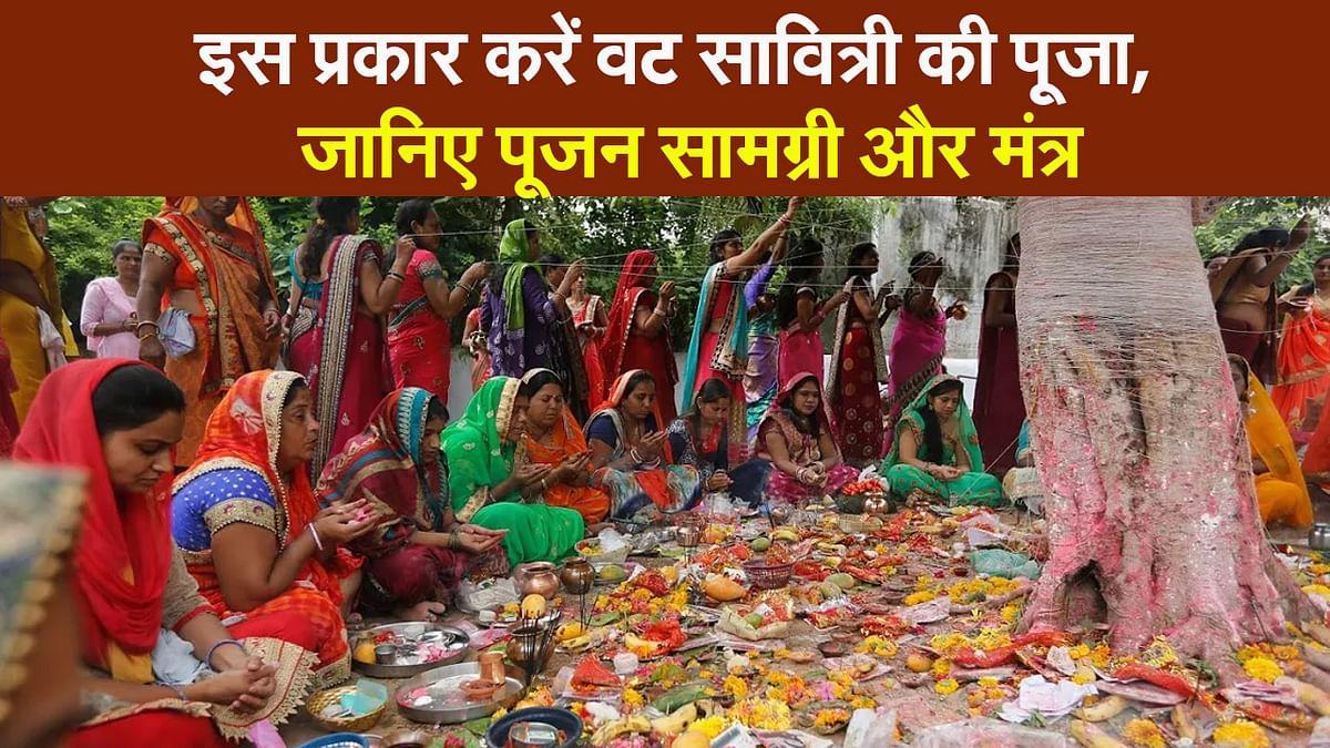 Vat Savitri Vrat 2021: वट सावित्री की पूजा कैसे करें, जानिए पूजन विधि, सामग्री और मंत्र