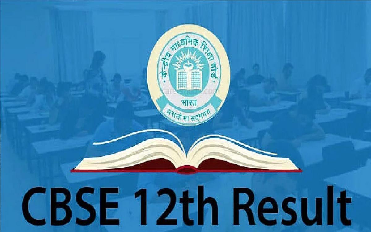 CBSE Board Exam 2021:  क्या 10 वीं और 11 वीं का नंबर 12 वीं के परिणाम में जोड़ा जाना चाहिए ? पढ़ें पोल में लोगों ने क्या दिया जवाब