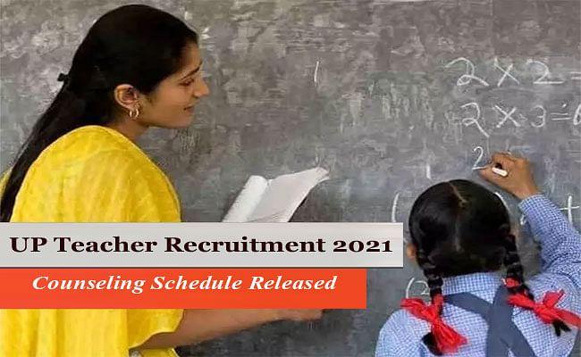 UP Teacher Recruitment 2021: होने जा रही है 69,000 शिक्षकों  की बंपर नियुक्ति, शेड्यूल जारी