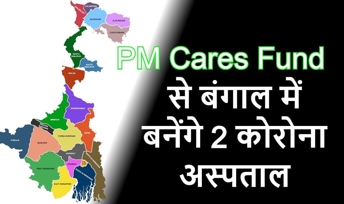 पीएम केयर्स फंड से बंगाल में 250 बिस्तर वाले दो कोरोना अस्पताल बनेंगे