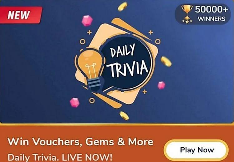 13 June 2021 Flipkart Quiz : खेलें और जीतें ढेरों इनाम, ये रहे आज के पांच सवालों के जवाब