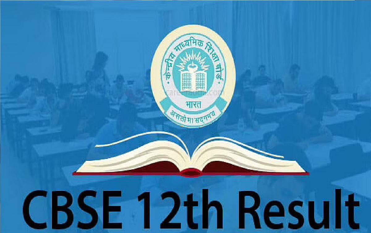 CBSE Class 12 Result 2021: कैसे आयेगा आपकी 12 वीं का रिजल्ट आज होगा तय, इस फार्मूले से तैयार हो सकता परिणाम