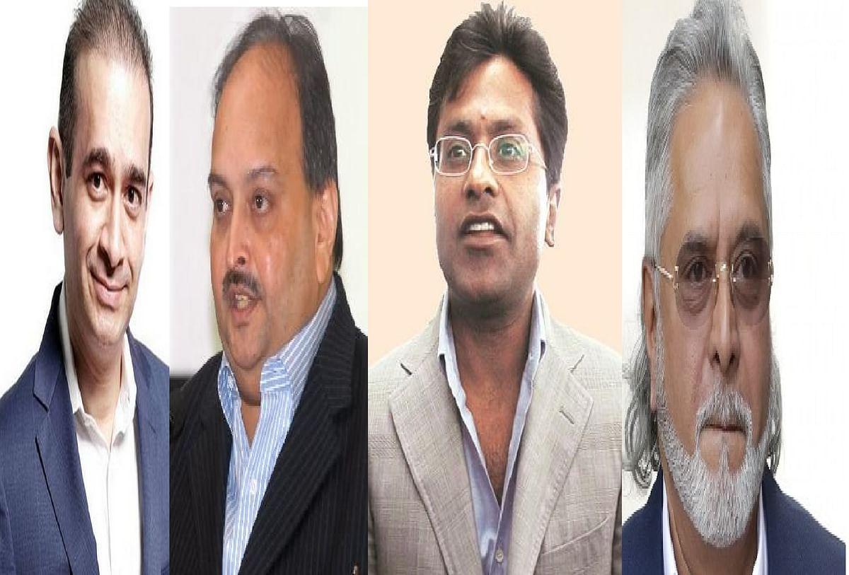 भारत के भगोड़े : माल्या, नीरव और चोकसी ही नहीं 72 लोग देश में धोखाधड़ी कर हैं विदेश फरार