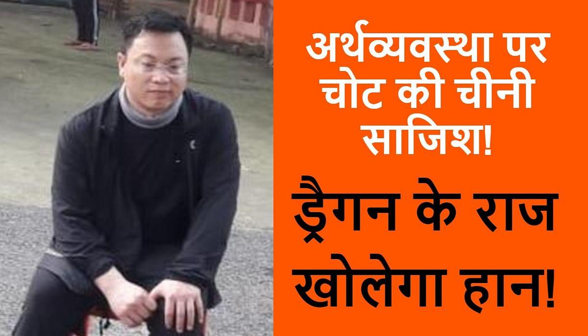 भारत की अर्थव्यवस्था पर चोट की चीनी साजिश! मालदा से गिरफ्तार हान जुनवे से राज उगलवाने का ये है एसटीएफ प्लान