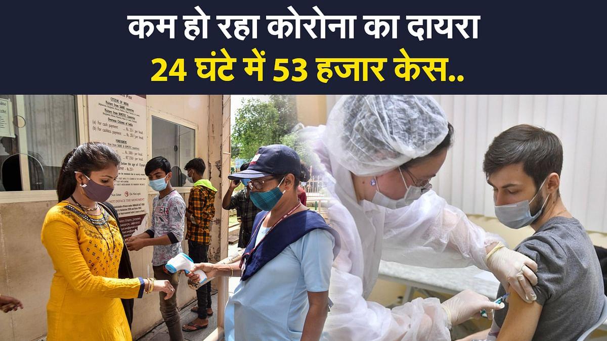 Coronavirus India Update: संक्रमण के मामलों में तेज गिरावट, 88 दिनों बाद कोरोना के सबसे कम मामले