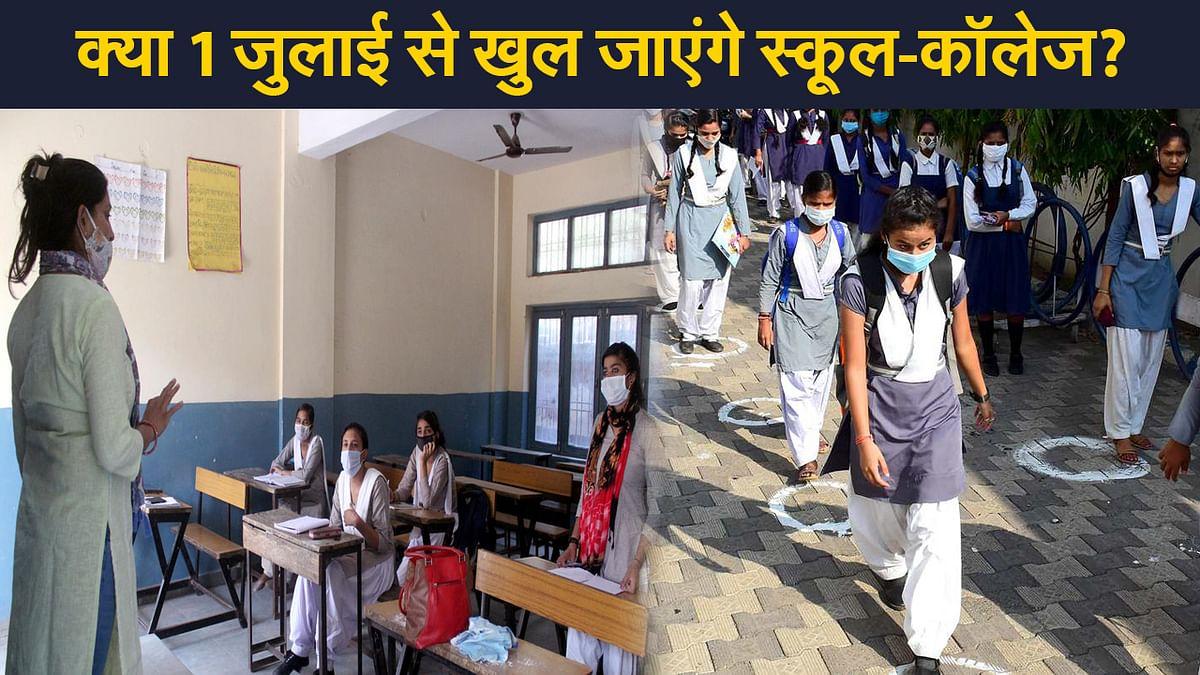 School Reopen: 1 जुलाई से स्कूल-कॉलेज खोलने को लेकर बिहार-झारखंड, एमपी, यूपी और दिल्ली  सरकारों का क्या कहना है?