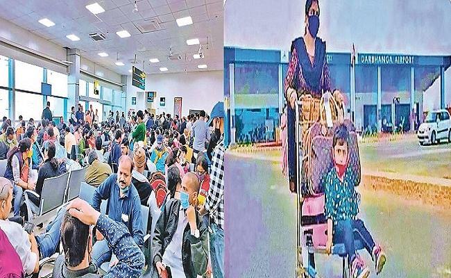 Darbhanga Airport: बढ़ता जा रहा दरभंगा एयरपोर्ट का कद, फिर भी विमान तक पहुंचने में यात्रियों के छूटते हैं पसीने, जानिए वजह