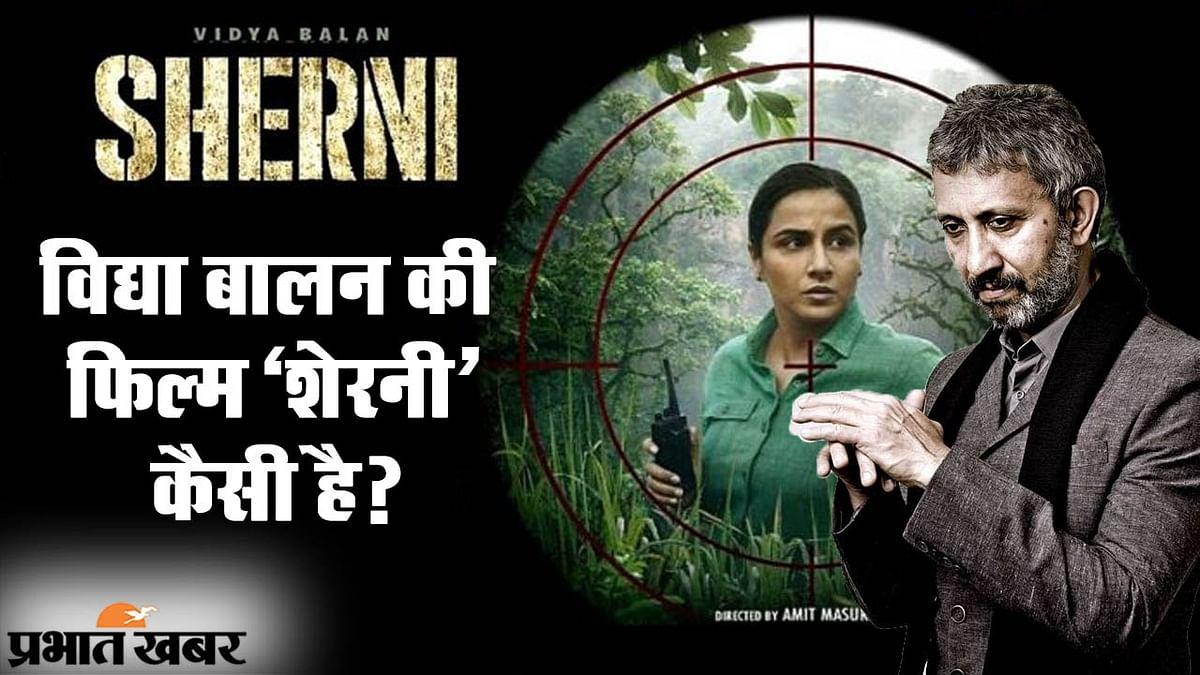 एक्ट्रेस विद्या बालन स्टारर फिल्म 'शेरनी' कैसी है? EXCLUSIVE इंटरव्यू में नीरज काबी ने खोले राज