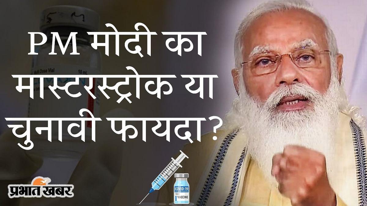 21 जून से फ्री वैक्सीनेशन और 2022 में 5 राज्यों के चुनाव, PM मोदी का 'मास्टरस्ट्रोक' या BJP की तैयारी?