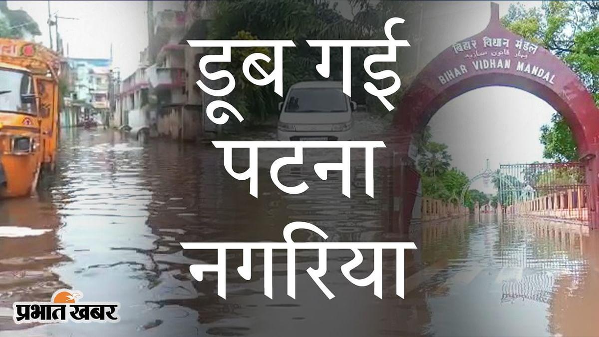 मॉनसून की बारिश में 'डूबी पटना नगरिया', VIP इलाकों में सड़क बने तालाब, नालों में पानी कम, जूते-कपड़े ज्यादा