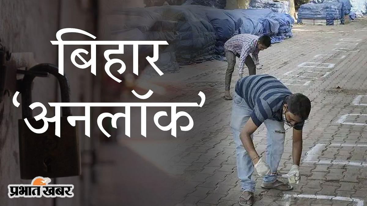 Unlock 3.0 Bihar LIVE: बिहार में स्कूल-कोचिंग को राहत नहीं, नाइट कर्फ्यू का अवधि घटा, नीतीश सरकार ने जारी किया अनलॉक का गाइडलाइन