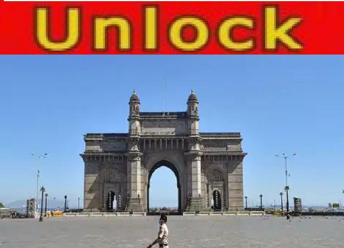 Maharashtra Unlock News : महाराष्ट्र में पांच चरणों में होगा अनलॉक, फिर रफ्तार पकड़ेगी मुंबई