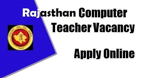 Teacher Recruitment 2021:  राजस्थान में कम्प्यूटर शिक्षकों के नए कैडर में होंगी नियुक्तियां, 10453 बंपर पदों ऐसे करें आवेदन