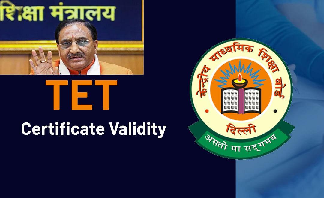 TET Certificate Validity: 7 साल की जगह आजीवन होगी टेट की वैधता, शिक्षा मंत्रालय का बड़ा फैसला