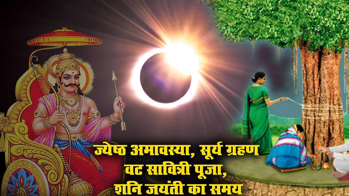 Jyeshtha Amavasya 2021: सूर्य ग्रहण, शनि जयंती या वट सावित्री ही नहीं बल्कि इन पांच कारणों से बेहद खास है आज की ज्येष्ठ अमावस्या