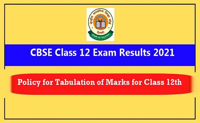 CBSE Class 12 Exam Results 2021: सीबीएसई ने जारी की कक्षा 12 की 'टैबुलेशन ऑफ मार्किंग पॉलिसी', यहां देखें डिटेल