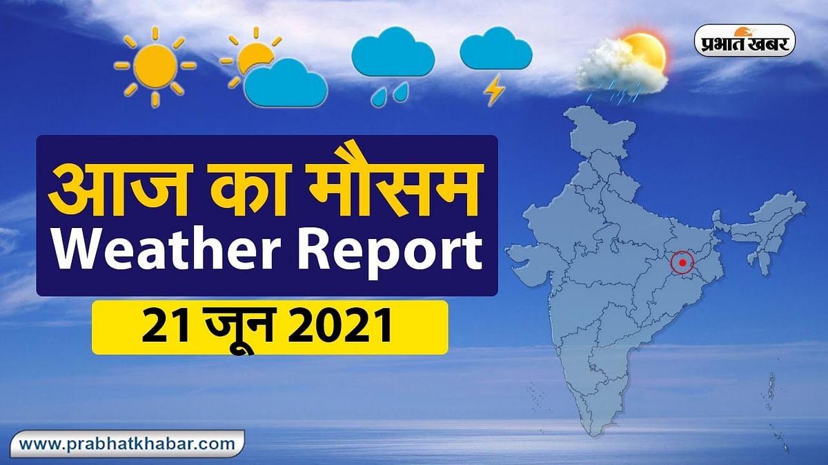 Weather Today, 21 June 2021: बिहार, झारखंड, UP, बंगाल में आज भी होगी भारी बारिश, कल से दिल्ली समेत इन हिस्सों में बढ़ेगा तापमान, घटेंगी वर्षा गतिविधियां