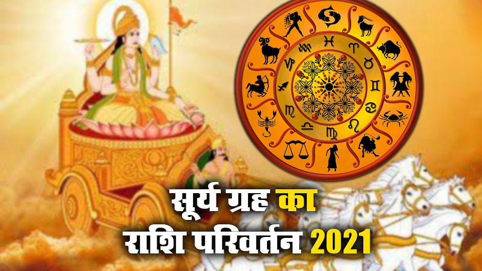 Sun Transit 2021: 15 को सूर्य करेंगे मिथुन राशि में प्रवेश, वृषभ, सिंह, कुम्भ समेत इनके करियर-व्यापार में तरक्की के योग
