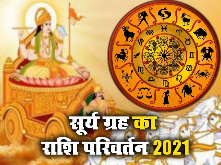 Surya Rashi Parivartan: 17 सितंबर के बाद इन 5 राशियों पर मेहरबान रहेंगे सूर्य देव, करियर में मिलेगी बड़ी सफलता