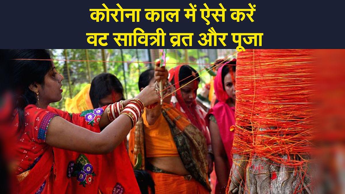 Vat Savitri Vrat Puja 2021: कोरोना काल में घर पर ही करें वट सावित्री पूजा, जानें संपूर्ण विधि