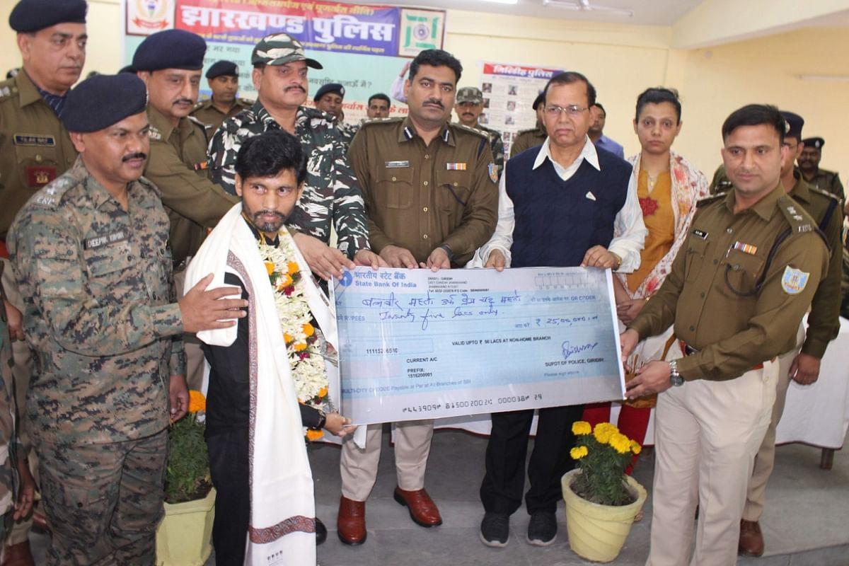 Jharkhand Naxal News : झारखंड के 25 लाख के इनामी नक्सली  बलवीर महतो समेत दो उग्रवादियों के खिलाफ चलेगा देशद्रोह का मुकदमा