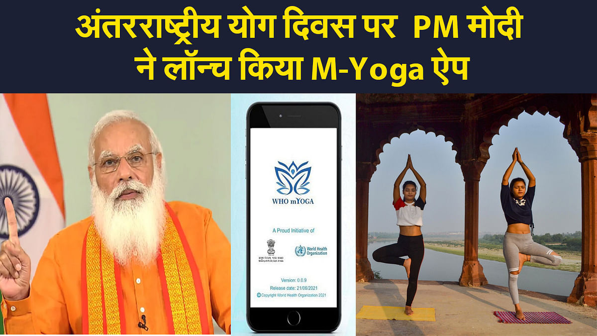 International Yoga Day: दुनियां को भारत की सौगात, पीएम मोदी ने लॉन्च किया M-Yoga ऐप