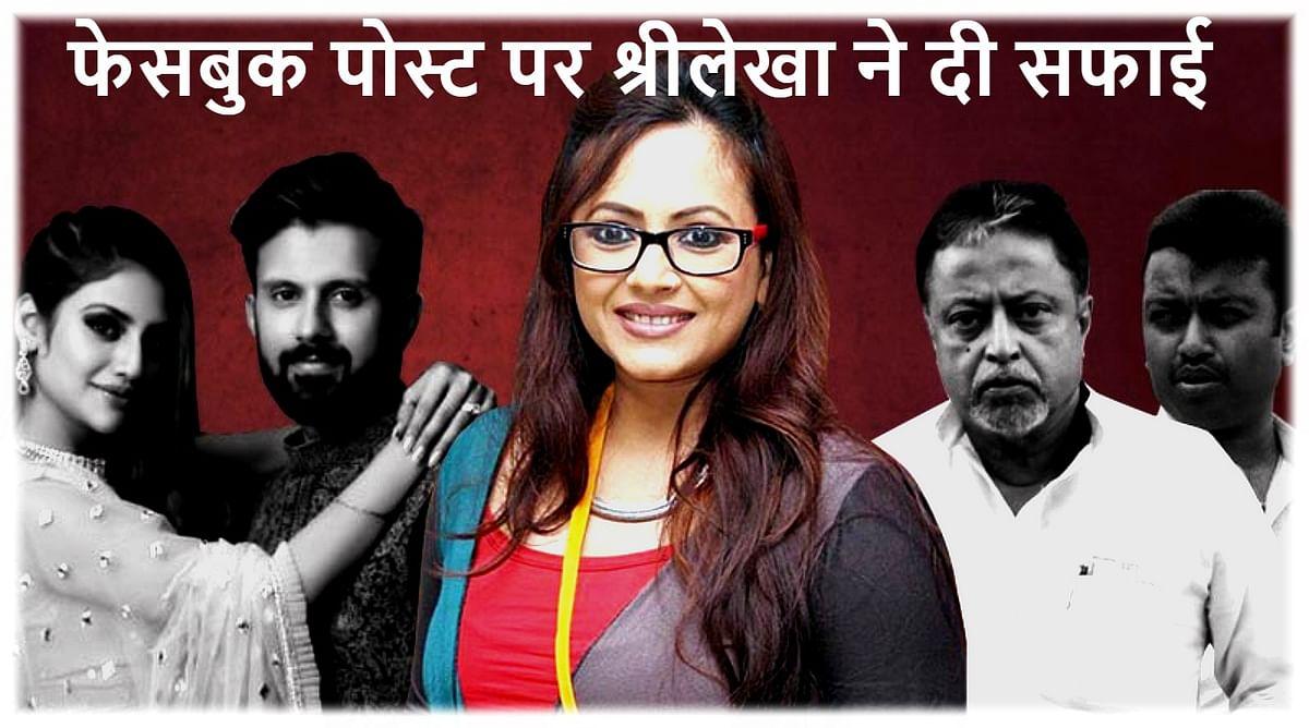 भाजपा में शामिल नहीं हुआ था, बीजेपी के साथ लिव-इन रिलेशन में था, इस पोस्ट पर श्रीलेखा को क्यों देनी पड़ी सफाई?